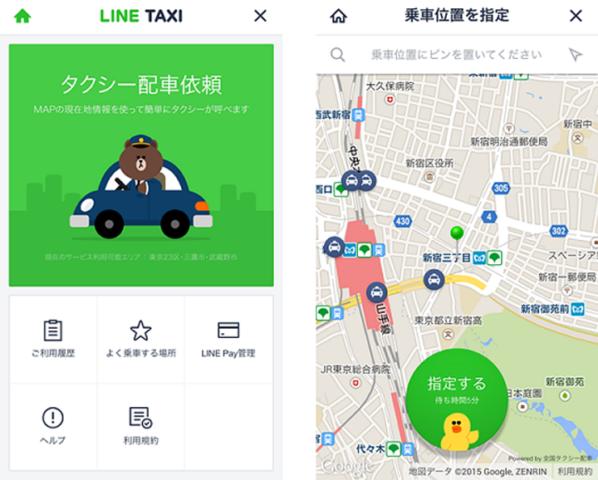 LINEタクシー配車サービス「ラインタクシー(LINE TAXI)」