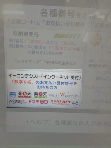 STEP02_イーコンテクスト(インターネット受付)