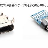 USB3.1がOA全ケーブルをまとめる。