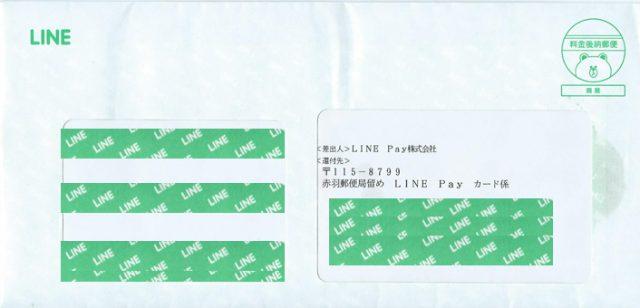 LINE Payカード申し込み後の郵便物