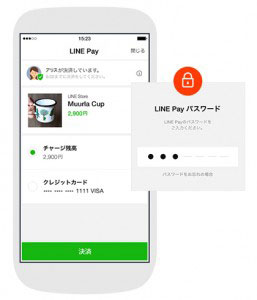 LINE Pay、面倒な入力不要でカード決済可能でショッピングが便利に