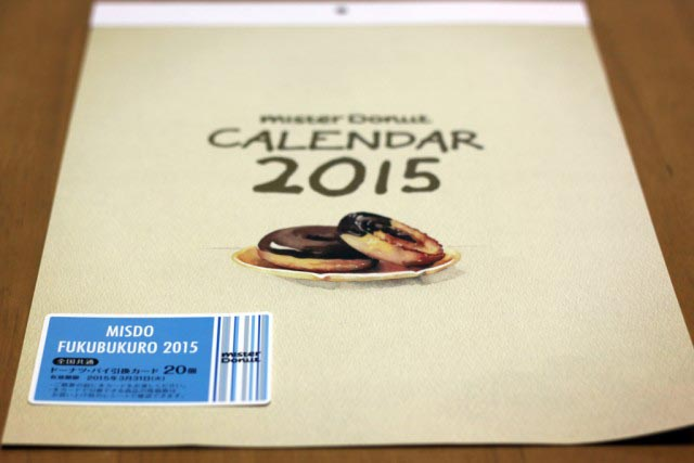 ミスタードーナツ-ドーナツ引換券(20枚分)と2015年ミスドカレンダー