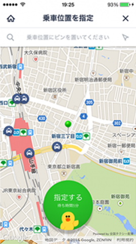 「LINE TAXI」簡単利用ガイド