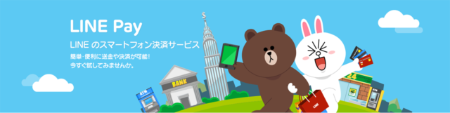ラインペイ(LINE PAY)クレジットカード登録